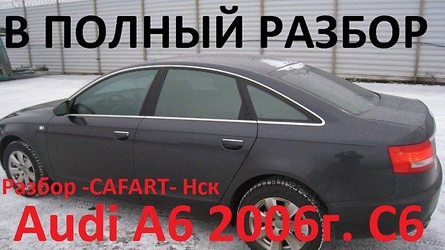 audi-a6-2006g-c6-motor-auk-3-2l-quattro-001