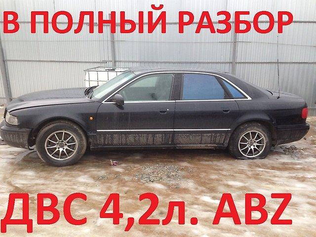 audi-a8-1995g-4-2l-abz-001