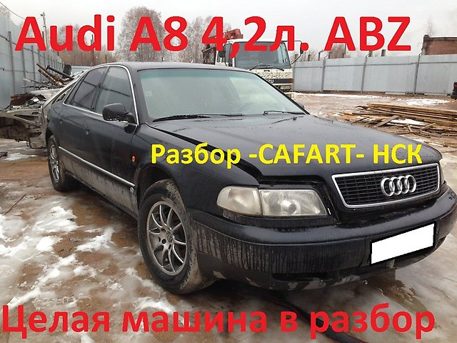 audi-a8-1995g-4-2l-abz-002