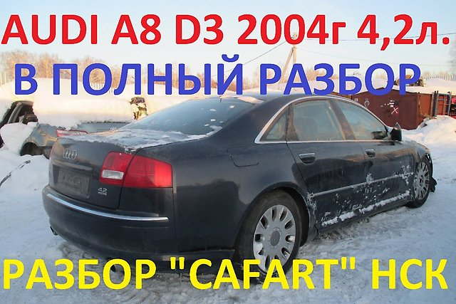 audi-a8-2003g-d3-4-2l-quattro-001