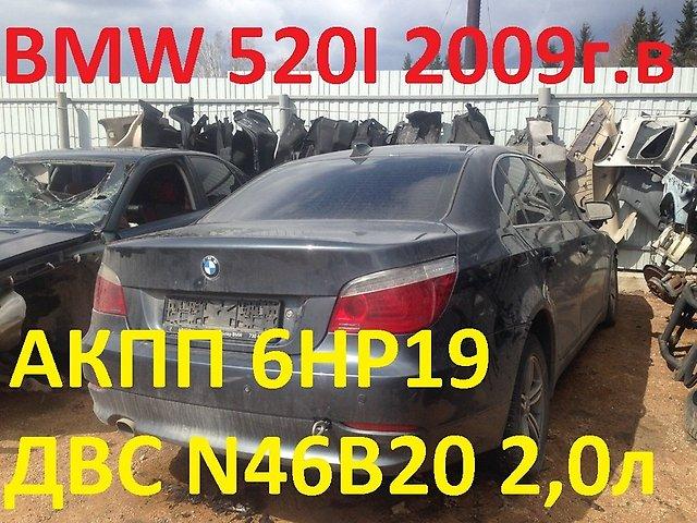 bmw-5-series-520i-n46b20-001