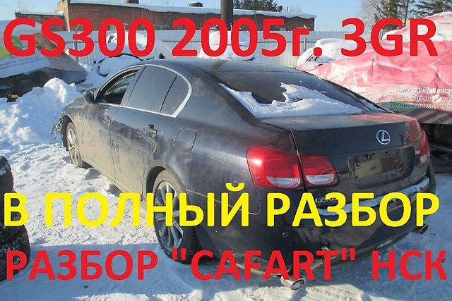 lexus-gs300-2005g-3gr-001