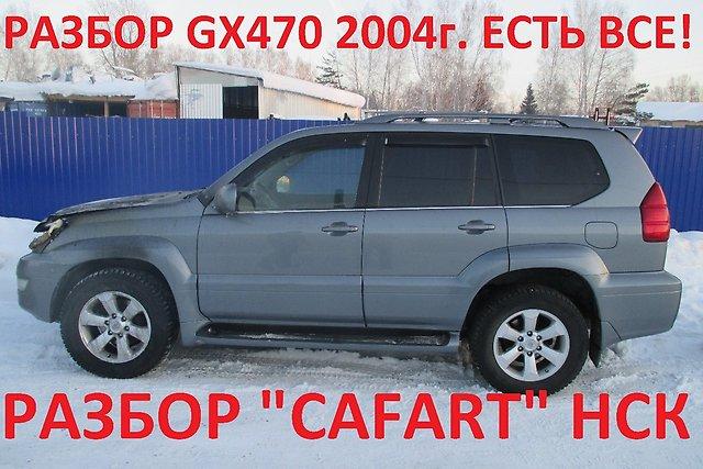 lexus-gx470-2004g2-001