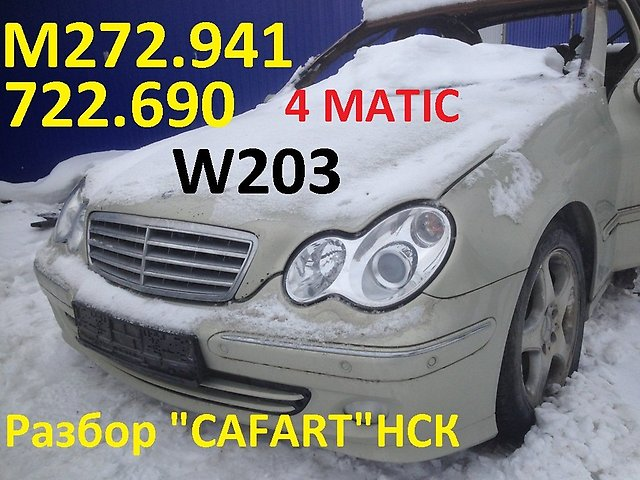 mercedes-benz-c-class-w203-m272-941-2006g-mystic-edition-001