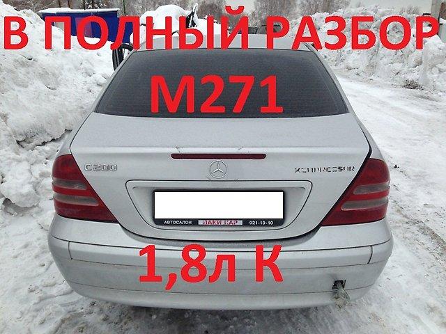 mercedes-benz-c-w203-m271-1-8k-001