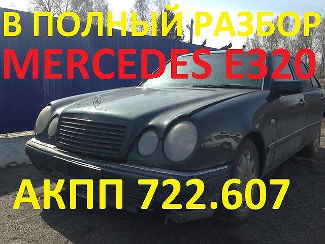 mercedes-benz-e-w210-v-polnyj-razbor-112-motor-3-2l-001