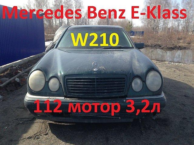 mercedes-benz-e-w210-v-polnyj-razbor-112-motor-3-2l-002