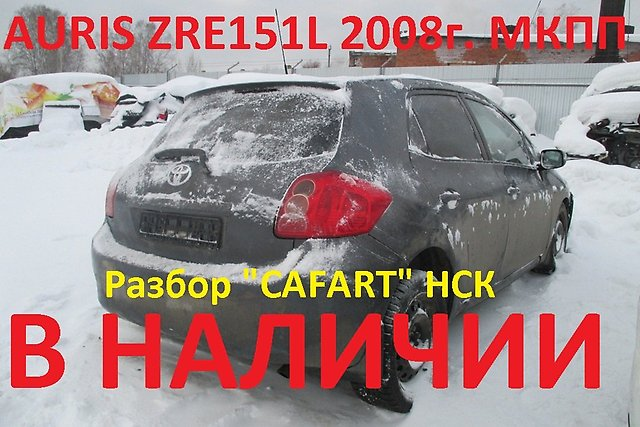 toyota-auris-zre151l-2008g-1zr-fe-mkpp-001