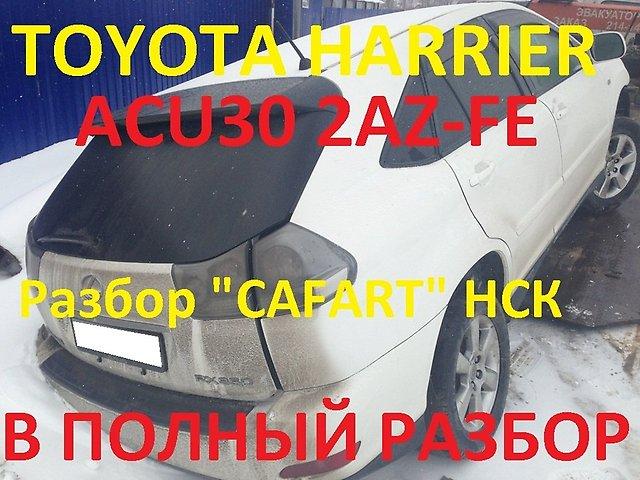 toyota-harrier-acu30-2azfe-003
