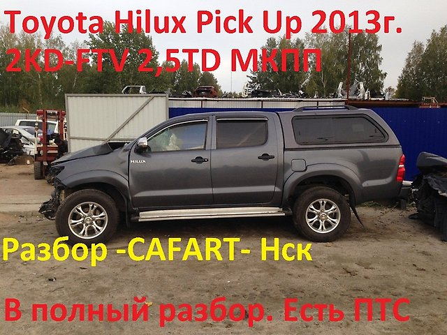 toyota-hilux-pick-up-kun2-35-2kd-ftv-2013-god-001