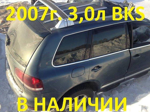 volkswagen-touareg-2007g-3-0l-dizel-bks-001